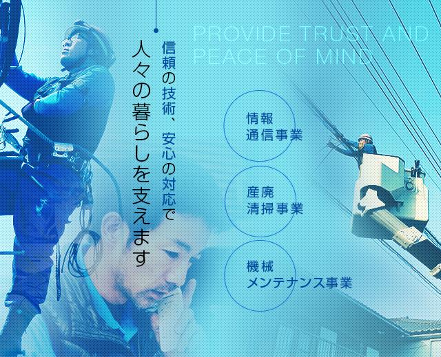 信頼の技術、安心の対応で人々の暮らしを支えます